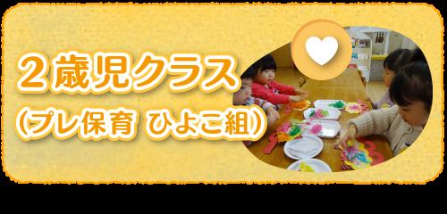 2歳児クラス(プレ保育 ひよこ組)