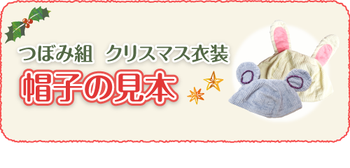 つぼみ組クリスマス会衣装帽子の見本